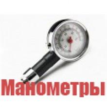 Манометры